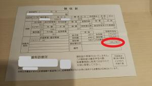 13万円の領収書